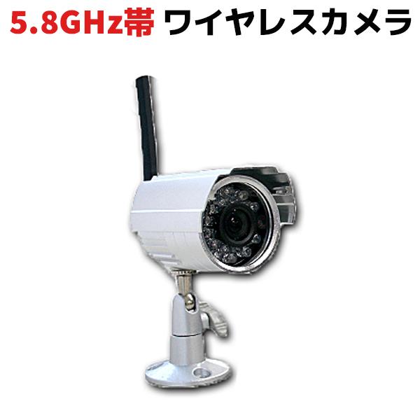 5.8GHz帯 ワイヤレスカメラ 25万画素 防犯カメラ 周波数 赤外線 夜間撮影 LED 防滴規格 IP55 室外 動体検知 録画 セキュリティ《カメラのみ》
