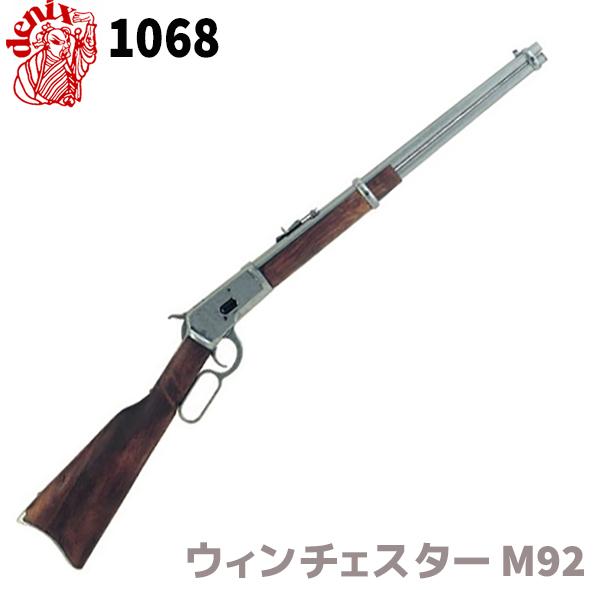 DENIX デニックス 1068 ウィンチェスター M92 グレー レプリカ 銃 ライフル モデルガン コスプレ 小物 模造 USA 1892年 カービン
