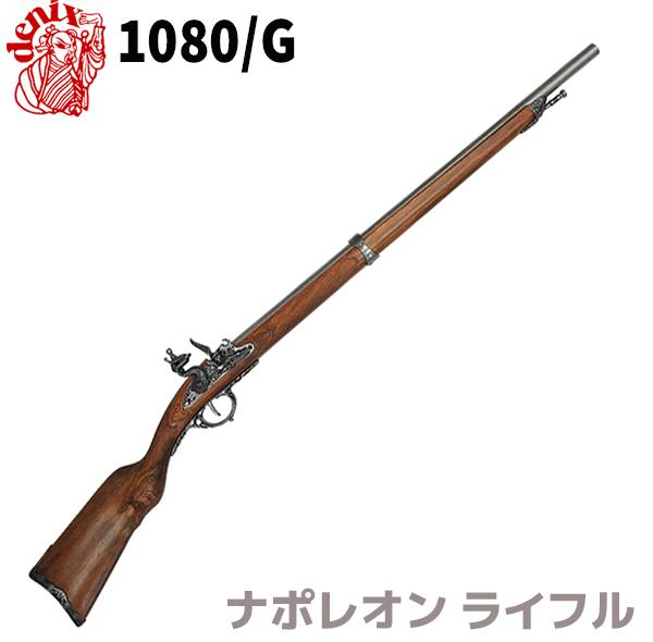 DENIX 銃 デニックス 1080 フランス/G ナポレオン 1080/G ライフル グレー レプリカ 銃 モデルガン コスプレ リアル 本格的 小物 模造 フリントロック フランス, デコshop Radiant:6ac85957 --- sunward.msk.ru
