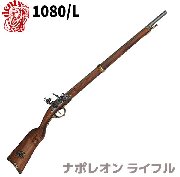 DENIX デニックス 模造 1080 DENIX/L ナポレオン ライフル ナポレオン ゴールド レプリカ 銃 モデルガン コスプレ リアル 本格的 小物 模造 フリントロック フランス, ミヤケムラ:ba352c65 --- sunward.msk.ru