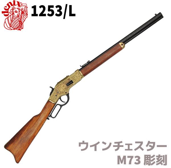 DENIX デニックス 1253/L ウィンチェスター M73 彫刻 レプリカ 銃 モデルガン コスプレ リアル 本格的 小物 模造 USA 19世紀