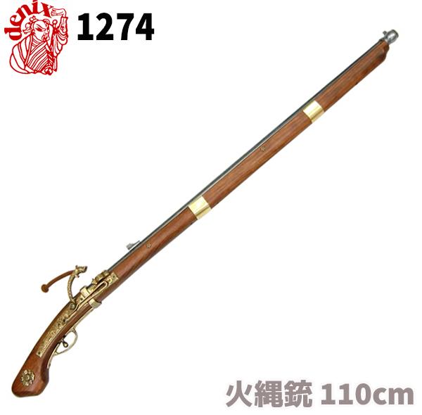 DENIX デニックス 1274 火縄銃 種子島 ポルトガル 伝来モデル 模造 レプリカ 銃 モデルガン コスプレ 小物 模造