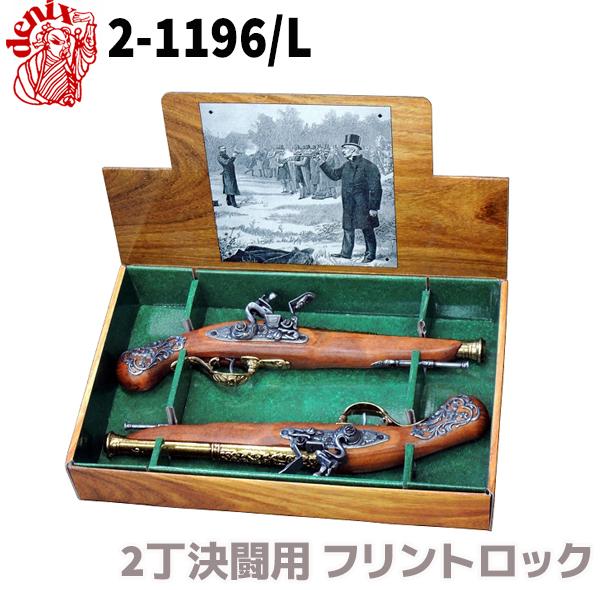 DENIX デニックス 2-1196/L 2丁決闘用 フリントロック イギリス 18世紀 レプリカ 銃 モデルガン コスプレ リアル 本格的 小物 模造