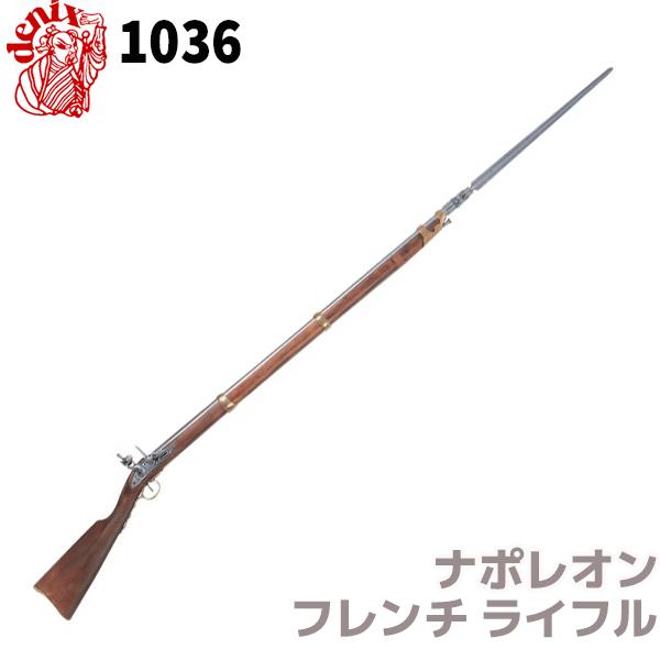 DENIX デニックス 1036 ナポレオン フレンチ ライフル バイヨネット付 1806年 レプリカ 銃 モデルガン コスプレ リアル 本格的 小物 模造