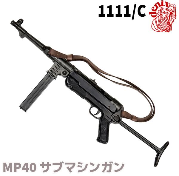 DENIX デニックス 1111/C MP40 サブマシンガン ベルト付 レプリカ 銃 モデルガン コスプレ 小物 模造 ドイツ 1940年 ライフル