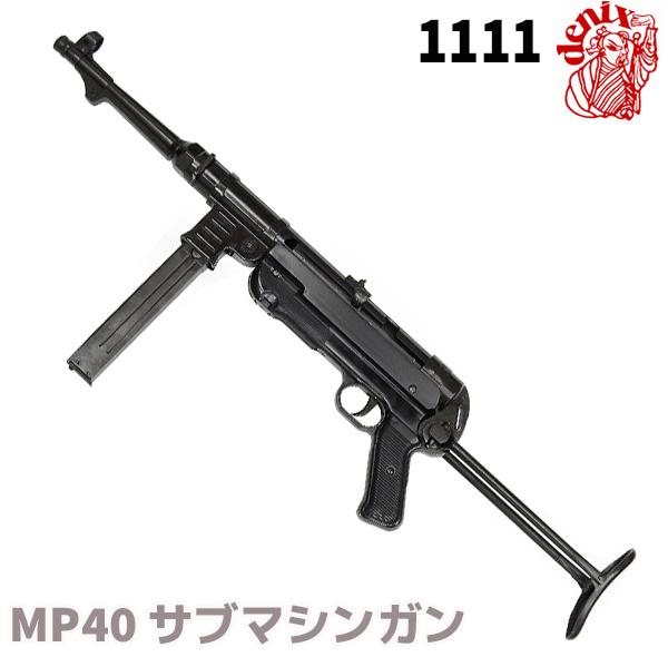 DENIX デニックス 1111 MP40 サブマシンガン レプリカ 銃 モデルガン コスプレ リアル 本格的 小物 模造 ドイツ 1940年 ライフル