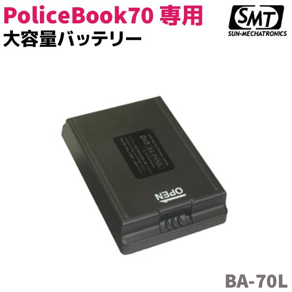 バッテリー サンメカトロニクス ポリスブック70 PoliceBook70 専用大容量バッテリー BA-70L