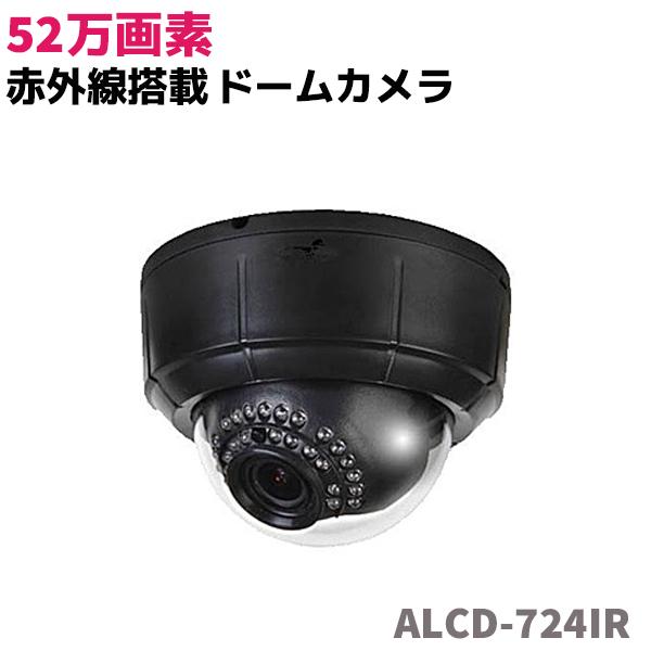 防犯カメラ 赤外線搭載 バルフォーカル ドームカメラ 52万画素 高解像度 超高感度 防犯 カメラ 屋内用 SD ALCD-724IR