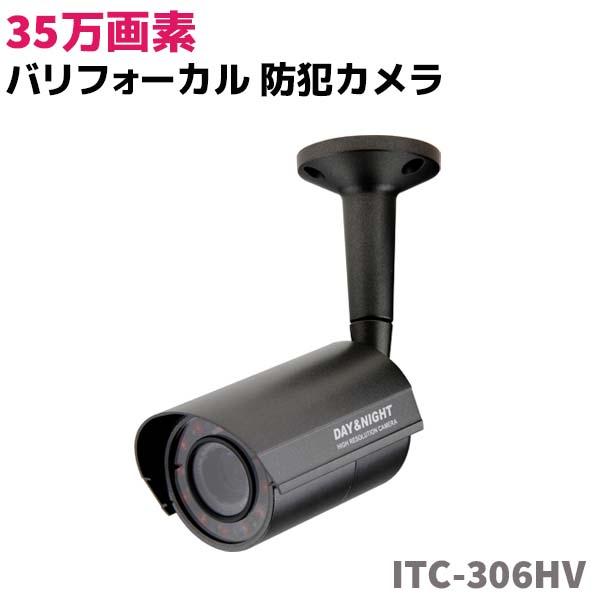 監視カメラ 15m 赤外線搭載 35万画素 バリフォーカル 防犯 カメラ ITC-306HV セキュリティ