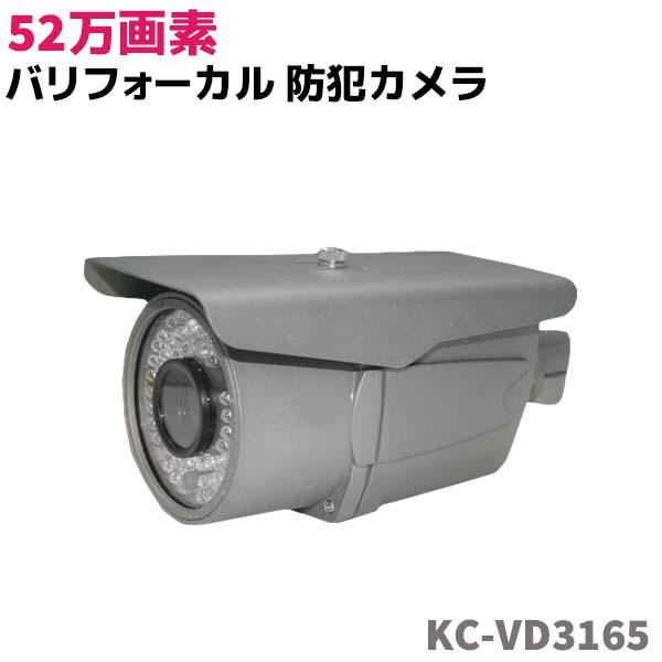 防犯カメラ 暗視 52万画素 1/3 SONY EX-View HAD CCD2 KC-VD3165 バリフォーカル 防滴 監視 カメラ SD 屋外 セキュリティ
