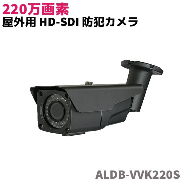 防犯カメラ 監視カメラ 220万画素 屋外用防犯カメラ 赤外線 IP66 バリフォーカル HD-SDI