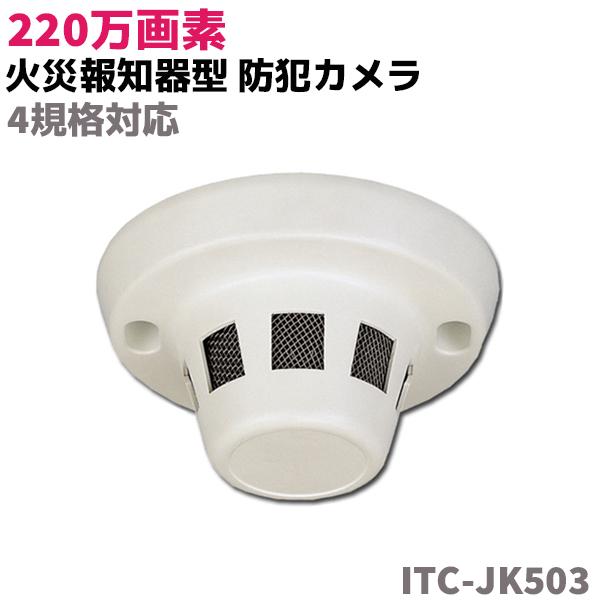 防犯カメラ 火災報知器型 カメラ ITC-JK503 220万画素 高画質 4規格対応 TVI CVI AHD CVBS(アナログ)防犯 セキュリティ