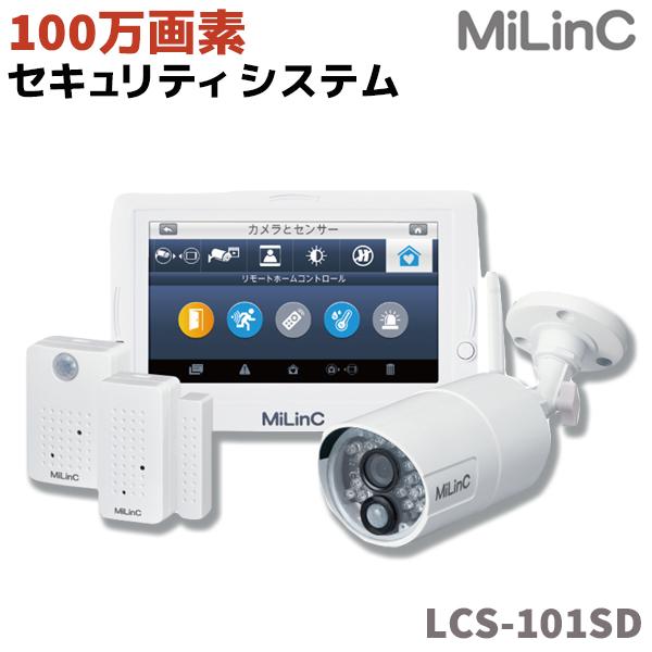 防犯カメラセット MiLinC セキュリティ システム LCS-101SD マイリンク 100万画素 IP66 オールインワン 防犯 グッズ