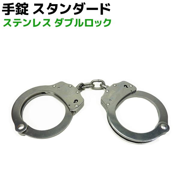 手錠 スタンダード ステンレス ダブルロック 手錠 ハンドカフ ポリス 警察 POLICE tejo 護身 グッズ コスプレ