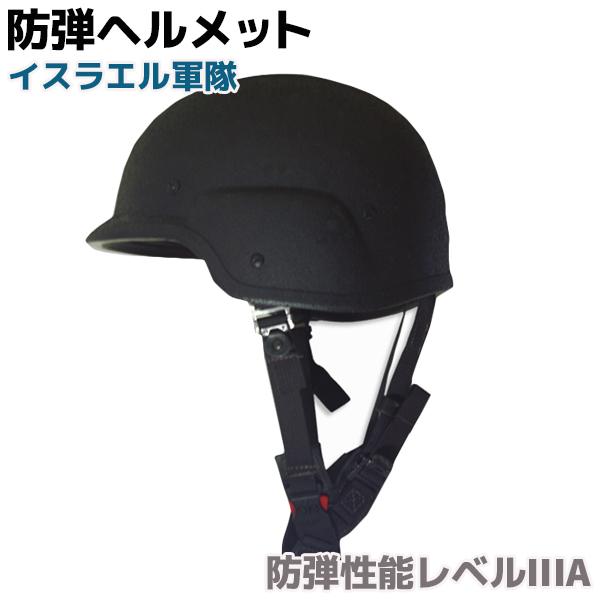 イスラエル軍隊 防弾ヘルメット 防弾性能レベルIIIA 護身 用品 グッズ 用具 自己 防衛 防犯 セキュリティ