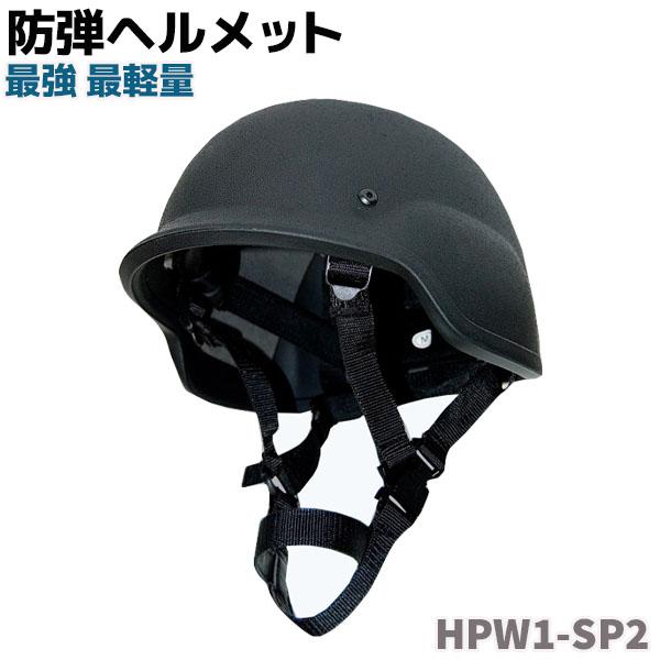 最強 最軽量 防弾ヘルメット 護身 グッズ 防弾 製品 用品 防御 防犯 サバゲー 自己 防衛 セキュリティ
