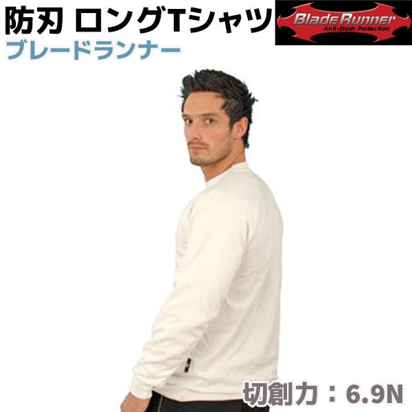 BLADE RUNNER ブレードランナー 防刃 ロング Tシャツ ブラック/ホワイト 6.9N 防刃 護身 用品 グッズ 用具 防護 セキュリティ 自己 防衛