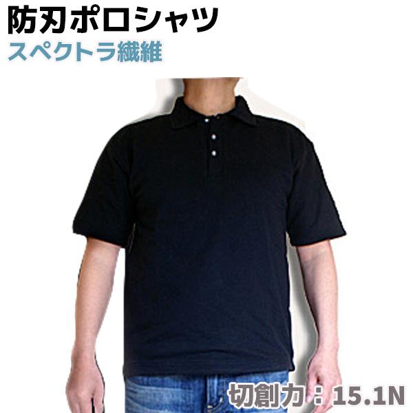 防刃 ポロシャツ 15.1N 防刃 シャツ 護身 用品 グッズ 用具 防護 セキュリティ 自己 防衛