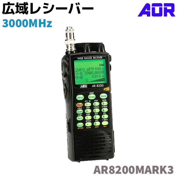おすすめネット レシーバー 広域 ハンディ AOR 広域レシーバー AR8200MARK3 盗聴器発見 3000MHz ハンディ 無線 広域 受信機 エーオーアール 無線 盗聴器発見 ハンディ, BLACKANNY:c66c863b --- canoncity.azurewebsites.net