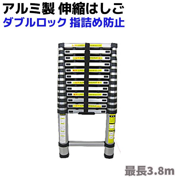 はしご 伸縮 アルミ製 3.8m 脚立 梯子 コンパクト 103cm ダブルロック 指詰め防止 防災 グッズ