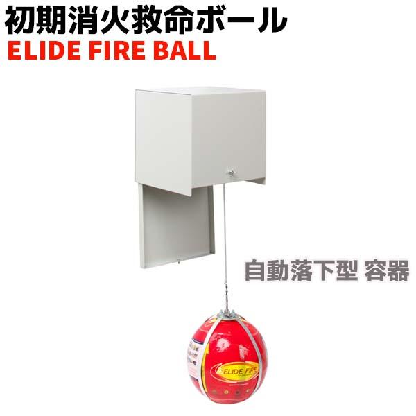 初期消火救命ボール ELIDE FIRE BALL 自動落下型 容器 自動消火 火災防止 家庭 住宅用 防災 消火 車載 自動車 予防 消火 消化 鎮火 火災対策
