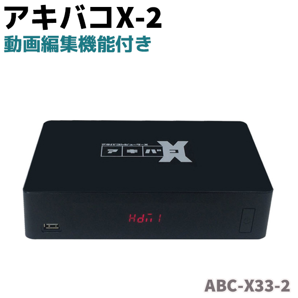 動画編集機能付き レコーダー アキバコンピューターX-2 アキバコX-2 デジタルレコーダー メディアプレーヤー HDMI アナログ 入出力搭載 ABC-X33-2【正規販売店】