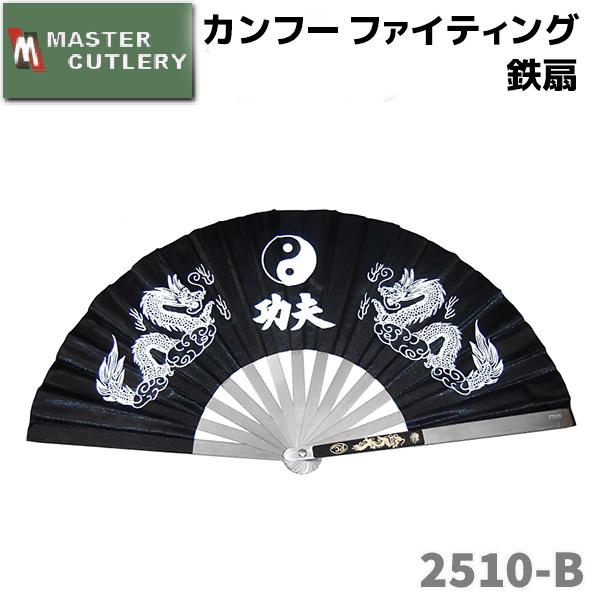 MASTER CUTLERY マスターカット 2510-B カンフー ファイティング 鉄扇 ブラック 扇 扇子 男性用 女性用 鉄扇子 鉄 黒