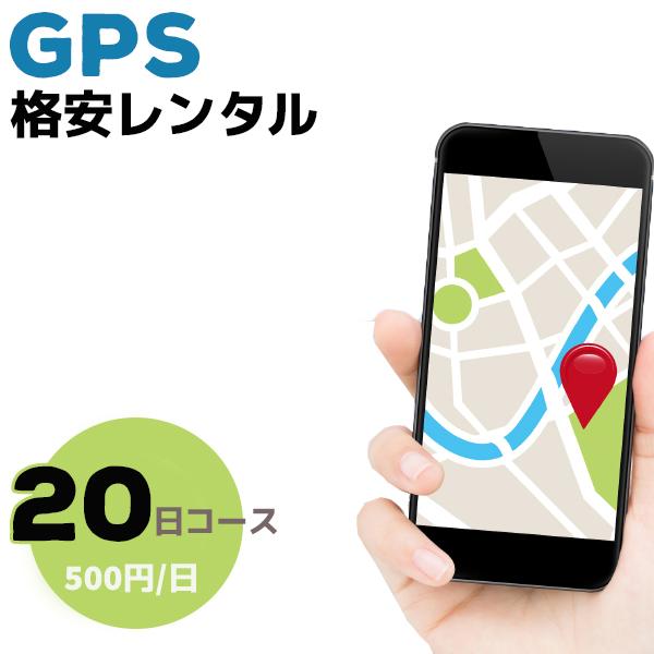 GPS 追跡 小型 発信機 リアルタイム 検索 GPSの格安レンタル《20日間コース 500円/日》【レンタル】