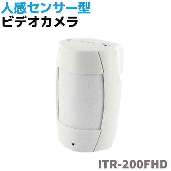 人感センサー型 ビデオカメラ ITR-200FHD 長時間 テレビ再生 多機能 防犯 カメラ セキュリティ 防犯 電源供給 マイク内蔵 SDカード マイク ビデオ