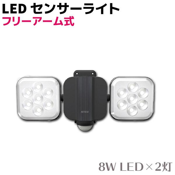 フリーアーム式 LED センサーライト(8W LED×2灯)AC2016 1500ルーメン ハロゲン300W相当 防雨 IP44 省エネ 節電 セキュリティ 防犯