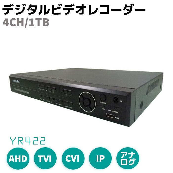デジタルビデオ レコーダー 1000GB 4CH 1TB AHD TVI CVI IP アナログ YR422 防犯 カメラ レコーダー 録画 セキュリティ 200万画素防犯カメラ対応 多信号方式 MAX8TB HDMI