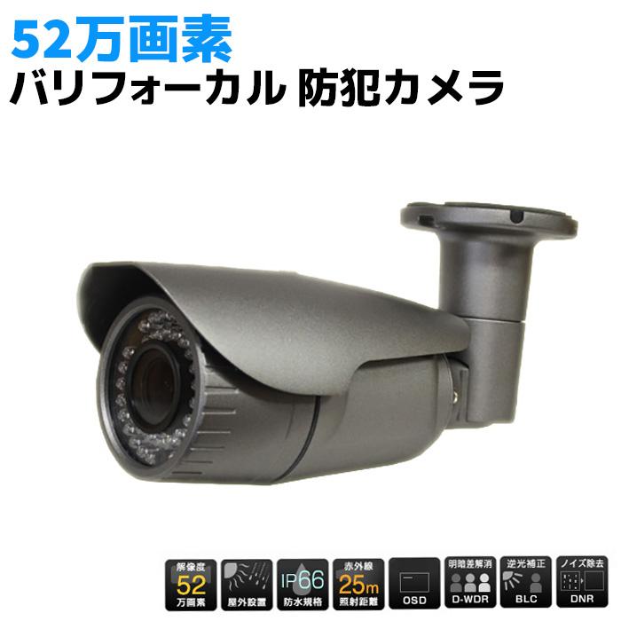 防犯カメラ 25m 赤外線搭載 52万画素 バリフォーカル 防犯 カメラ ALDB-720IRN 監視 セキュリティ IP66 防水