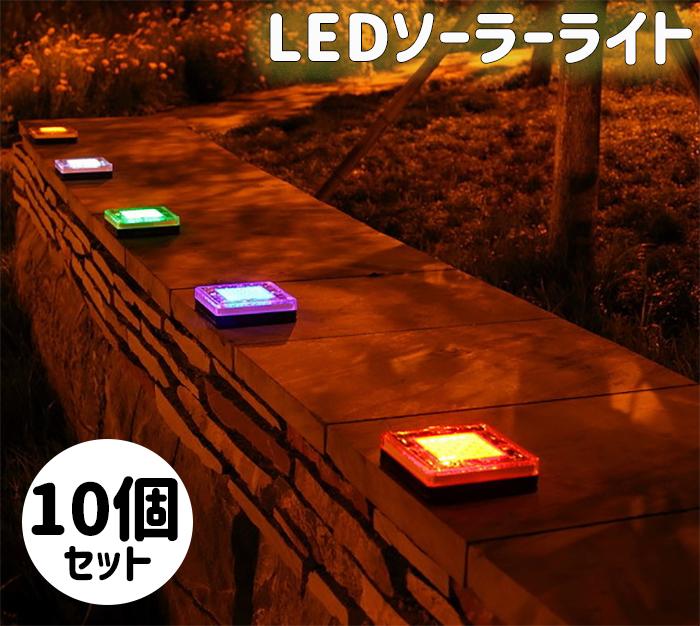 LEDライト 埋め込み ソーラー ライト 10個セット(4700円/個)LED ライト 防水 ポリカーボネート 遊歩道 埋込 屋外 ソーラー 点灯 誘導灯 配線不要 省エネ 防犯 庭