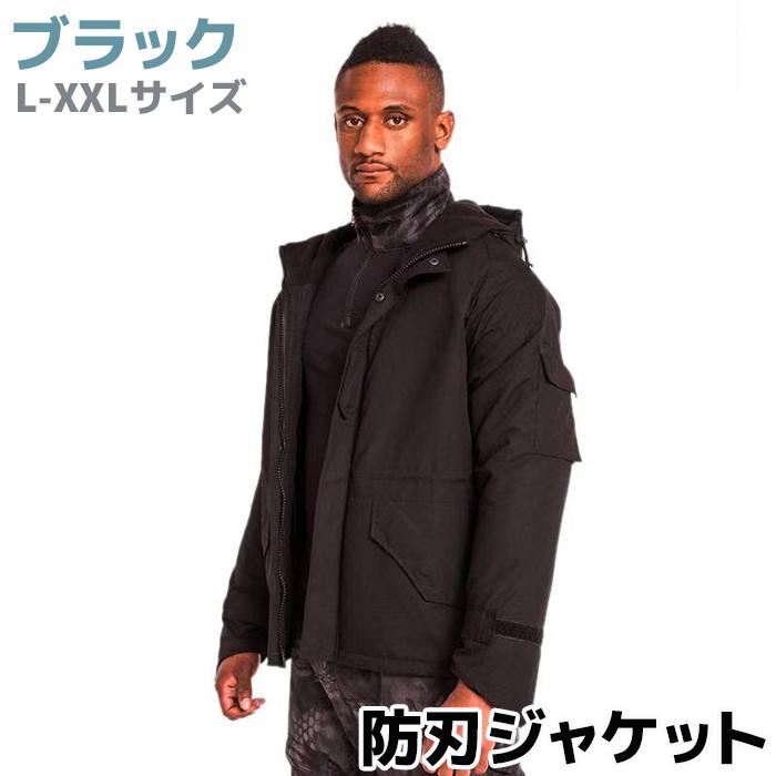 防刃ジャケット ブラック L・XL・XXL 黒 護身 用品 グッズ 用具 自己 防衛 防刃 ジャケット アウター 紺 護身用品 防犯 耐刃 ベスト ウェア 上着 警備
