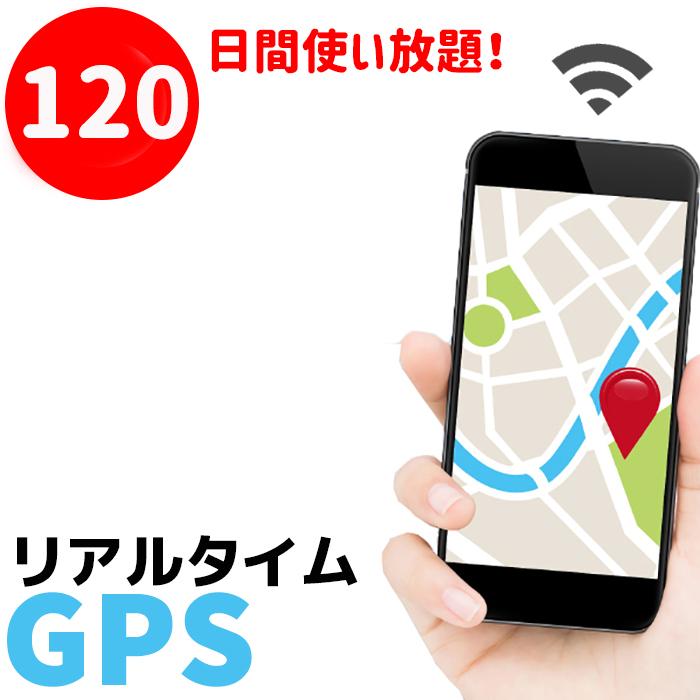 【120日間使い放題】GPS発信機 GPS 追跡 リアルタイムで検索 磁石付きボックスセット 買取/リアルタイム 浮気調査 発信器 小型 ジーピーエス 超小型 高性能 長時間 車両取付 高精度 電波 振動
