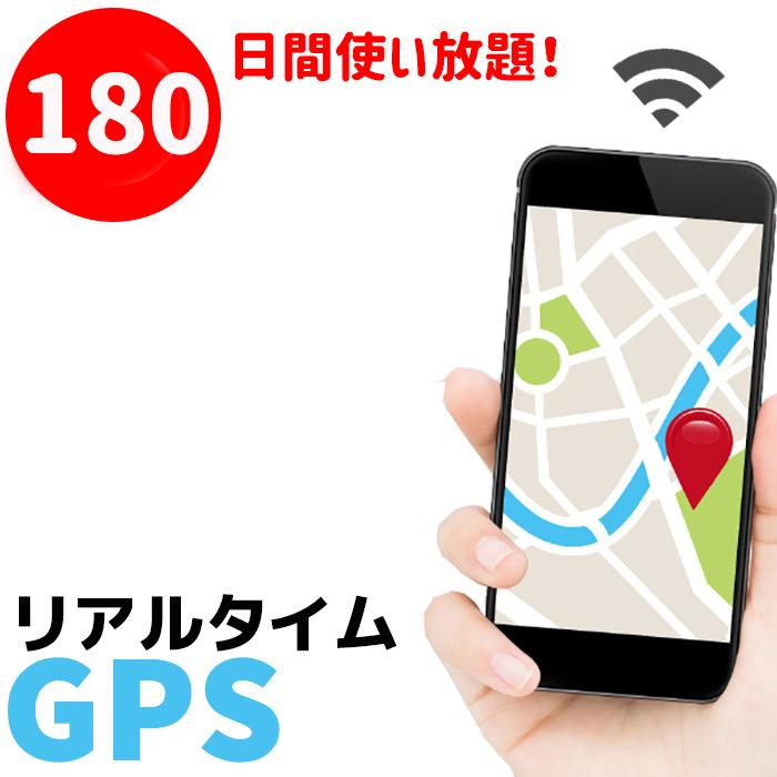 【180日間使い放題】GPS発信機 GPS 追跡 リアルタイムで検索 磁石付きボックスセット 買取/リアルタイム 浮気調査 発信器 小型 ジーピーエス 超小型 高性能 長時間 車両取付 高精度 電波 振動
