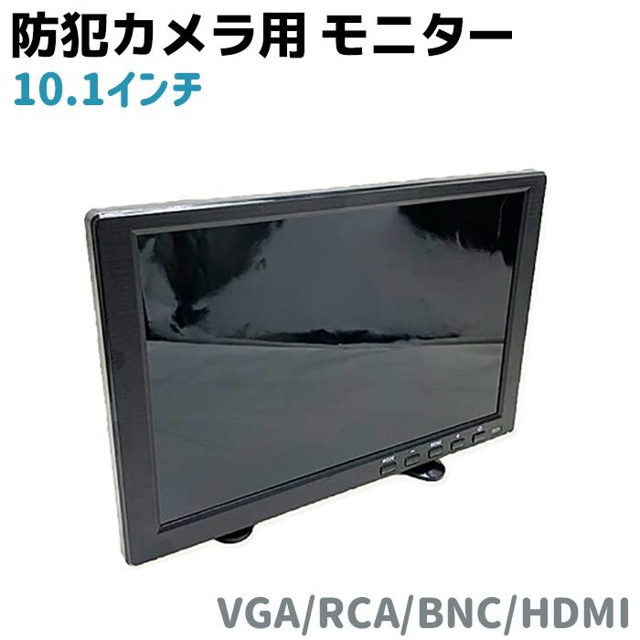 10.1インチ 防犯カメラ用 モニター HDMI RCA BNC VGA 防犯 カメラ 液晶 セキュリティ 監視 ワイド 画面