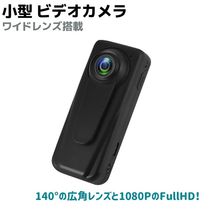 140°の広角レンズと1080PのFullHD 小型カメラ ワイドレンズ搭載 小型 ビデオカメラ クリップ式 高画質 高性能 出群 隠し お気に入り お買い物マラソン カメラ 動体検知 FULLHD 防犯 セキュリティ