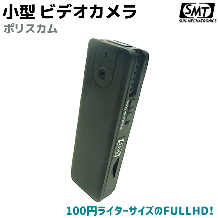小型 ビデオカメラ サンメカトロニクス ポリスカム PC-350GX 防犯 カメラ セキュリティ サンメカ 監視 隠し