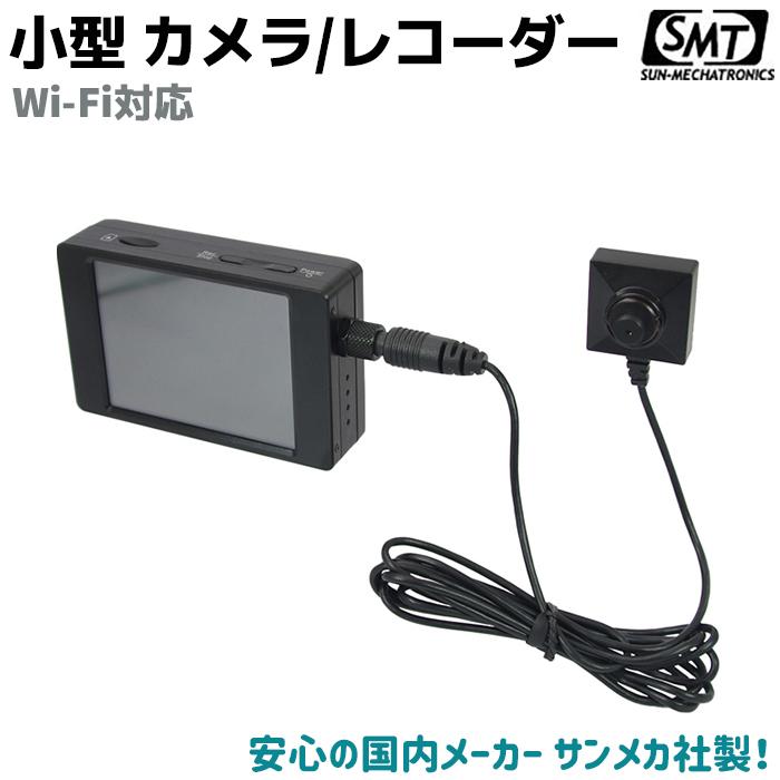 サンメカ製 Wi-Fi対応 小型 ビデオカメラ レコーダー PMC-7S FULLHD 16GB microSD 液晶モデル 防犯 カメラ 出産内祝 返品OK キャッシュレス5%還元対象 通勤 ブライダル