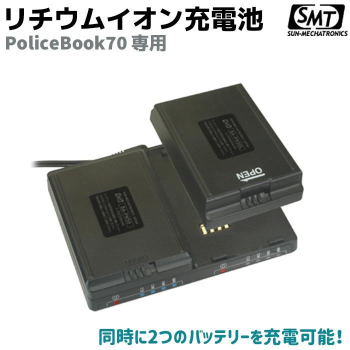 充電器 サンメカトロニクス ポリスブック70 PoliceBook70専用 リチウムイオン充電池 ChargerD2《バッテリーは付属しません》バッテリー 充電器 サンメカ 防犯 セキュリティ