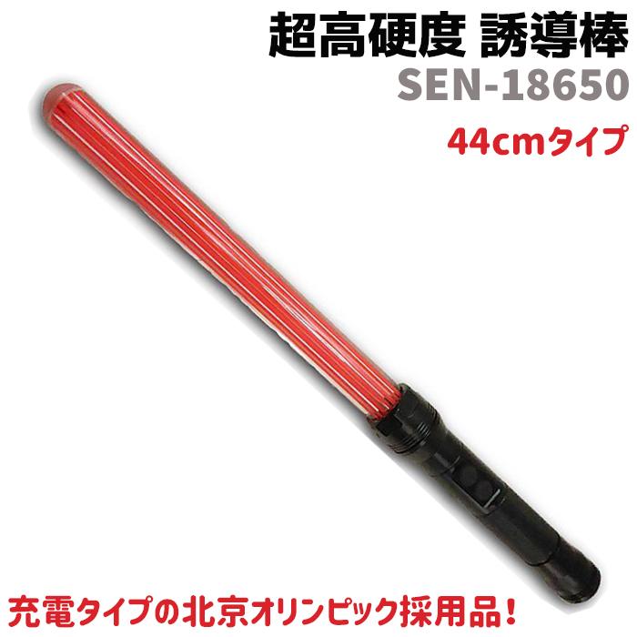 誘導棒 LED 超高硬度 誘導灯 充電タイプ SEN-18650 44cm マルチファンクションバトン 護身 用品 グッズ セキュリティ 防犯 警棒 44