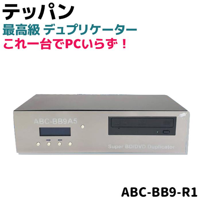 最高級 デュプリケーター ブルーレイ DVD デュプリケーター テッパン ABC-BB9-R1 PC不要のコピーマシン Blu-ray 2TB 2000GB