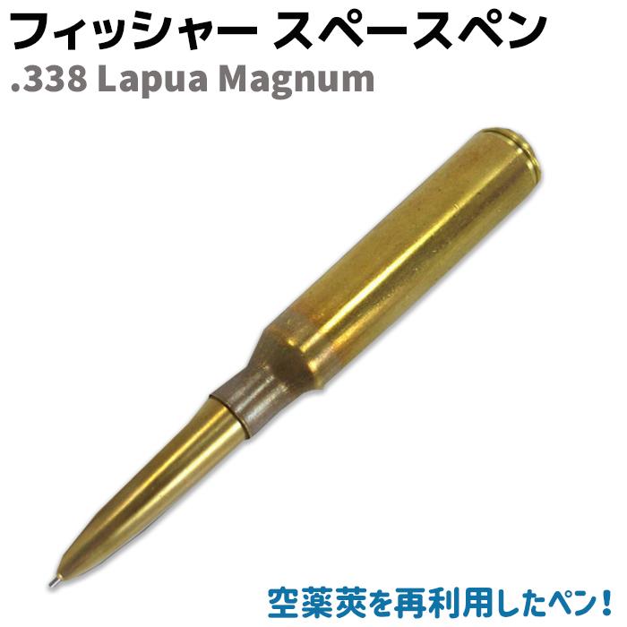 フィッシャー スペース ペン 338 ブリットペン Lapua Magnum ボールペン fisher ギフト プレゼント