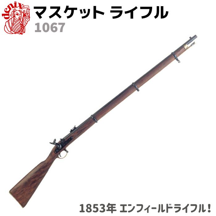 DENIX デニックス 1067 マスケット エンフィールド ライフル イギリス 1853年 レプリカ 銃 モデルガン コスプレ リアル 本格的 小物 模造 グッズ【大型宅配便】
