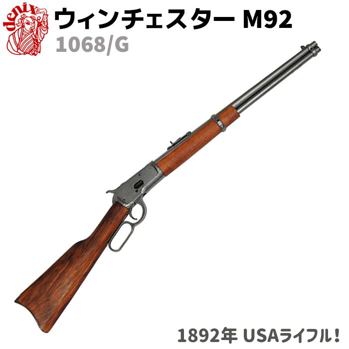 DENIX デニックス 1068/G ウィンチェスター M92 グレー レプリカ 銃 ライフル モデルガン コスプレ リアル 本格的 小物 模造 USA 1892年 カービン グッズ
