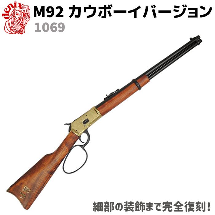 DENIX デニックス 1069 M92 カウボーイバージョン USA 1892年 レプリカ 銃 モデルガン コスプレ リアル 本格的 小物 模造 カービン グッズ