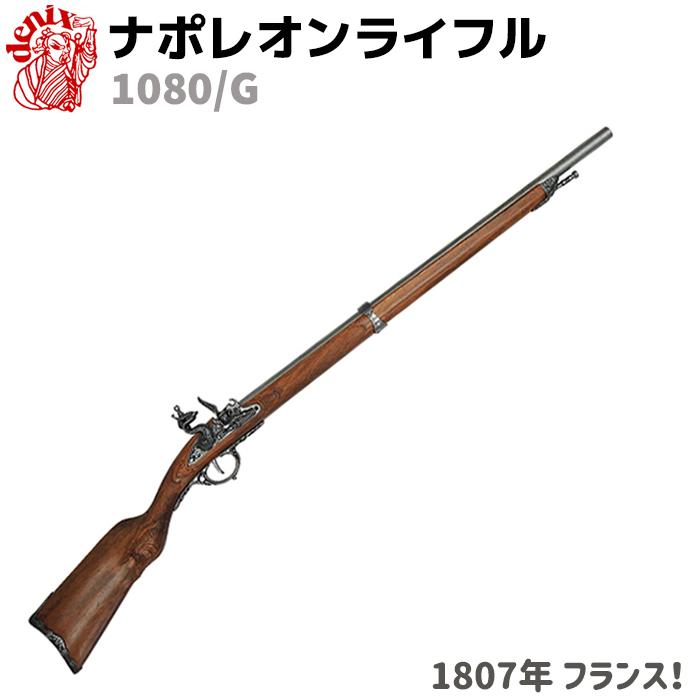 DENIX デニックス 1080/G ナポレオン ライフル グレー レプリカ 銃 モデルガン コスプレ リアル 本格的 小物 模造 フリントロック フランス グッズ