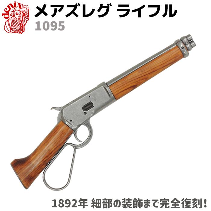 DENIX デニックス 1095 メアズレグ ライフル USA 1892年 レプリカ 銃 モデルガン コスプレ リアル 本格的 小物 模造 メアーズレッグ スティーブ マックイーン グッズ
