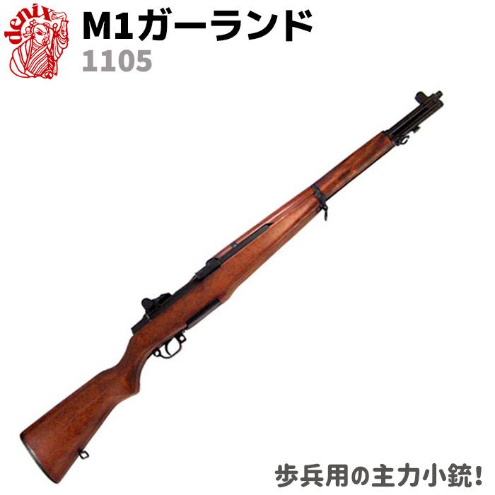 DENIX デニックス 1105 M1ガーランド ブラック WWII 1932年 USA 110cm ライフル レプリカ 銃 モデルガン コスプレ リアル 本格的 小物 模造 グッズ
